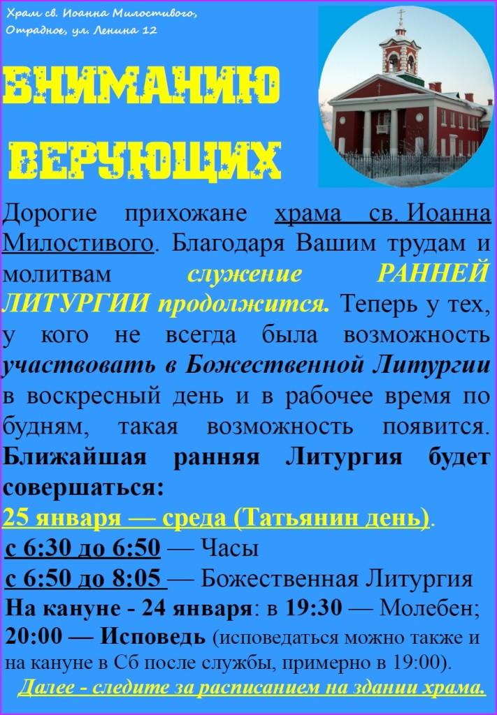 rannyaya-liturgiya_25-yanv